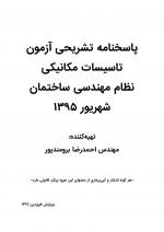 پاسخنامه آزمون شهریور ۹۵ تاسیسات مکانیکی-1