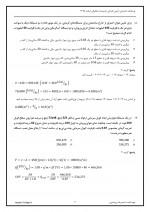 پاسخنامه آزمون اسفند ۹۵ تاسیسات مکانیکی (طراحی)-1