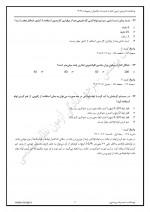 پاسخنامه آزمون ادریبهشت ۹۷ تاسیسات مکانیکی (نظارت)-1