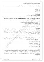 پاسخنامه آزمون ادریبهشت ۹۷ تاسیسات مکانیکی (طراحی)-1