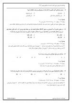 پاسخنامه آزمون بهمن ۹۷ تاسیسات مکانیکی (نظارت)-1
