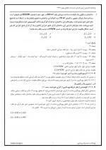 پاسخنامه آزمون بهمن ۹۷ تاسیسات مکانیکی (طراحی)-1