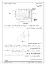 جزوه طراحی تاسیسات مکانیکی نظام مهندسی-1