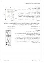 پاسخنامه آزمون مهر ۹۸ تاسیسات مکانیکی (نظارت)-1