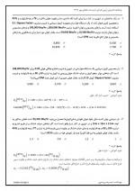 پاسخنامه آزمون مهر ۹۸ تاسیسات مکانیکی (طراحی)-1