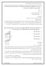 پاسخنامه آزمون مهر ۹۹ تاسیسات مکانیکی (نظارت)-1