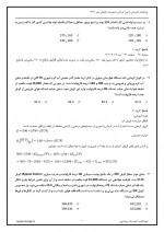 پاسخنامه آزمون مهر ۹۹ تاسیسات مکانیکی (طراحی)-1