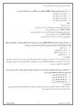 پاسخنامه آزمون مهر ۹۶ تاسیسات مکانیکی (طراحی)-1