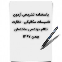 پاسخنامه آزمون بهمن ۹۷ تاسیسات مکانیکی (نظارت)